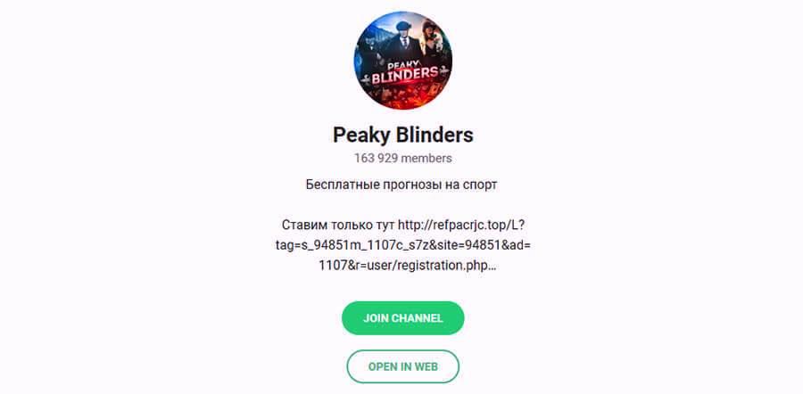 Peaky Blinders в Телеграмме