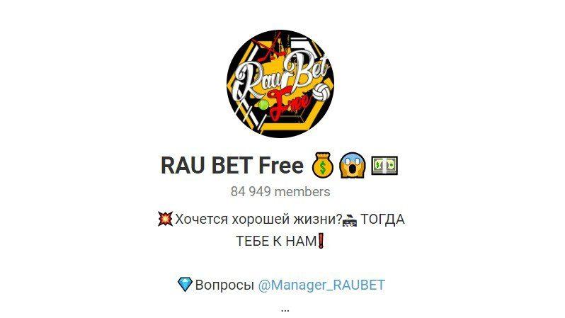 Телеграм канал Rau Bet free (Рау Бет)