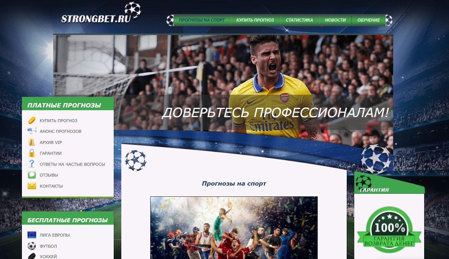 Отзывы о прогнозах на футбол от Стронгбет (Strongbet)