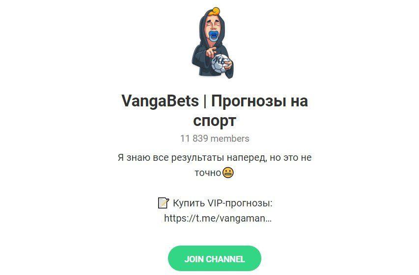 Отзывы о Vanga Bets в Телеграме