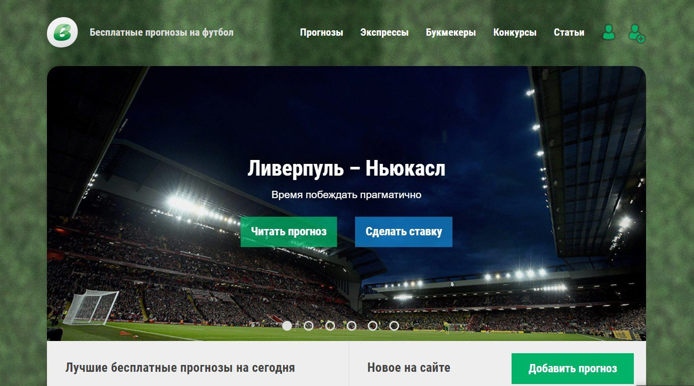 Отзывы о прогнозах на спорт от каппера Vpliuse.ru