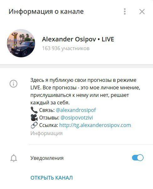 Отзывы о ставках на канале Aleksander Osipov • Live в Телеграме