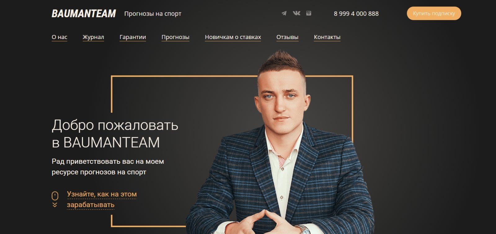 Сайт каппера Кирилл Баумана Baumanteam ru