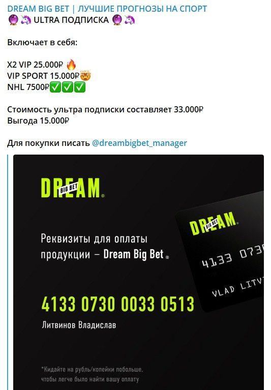 Цена за подписку от Влада Литвинова(Селеба из Гетто) в проекте Dream Big Bet в Телеграмме