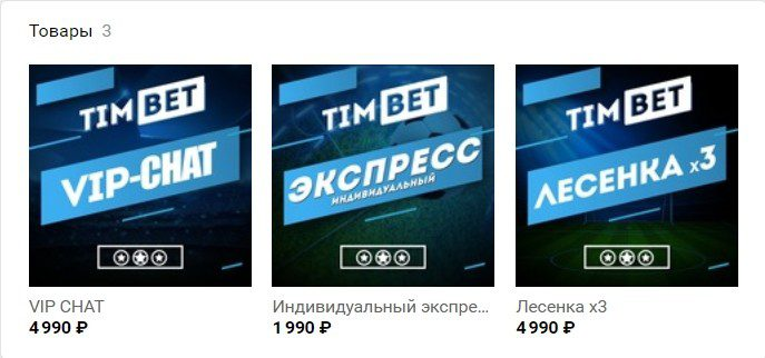 Цены за подписку на каппера Timbet (Тим Бет)