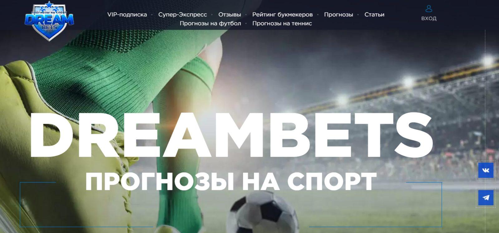 Честные отзывы о проекте Dreambets.ru