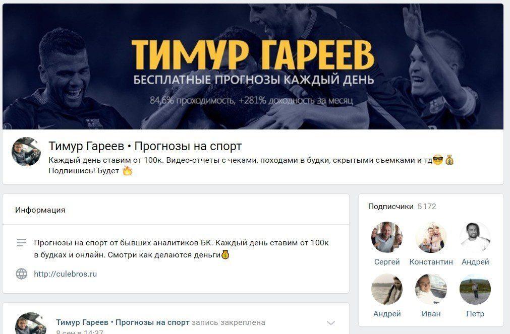 Отзывы о ставках от капера Тимура Гареева