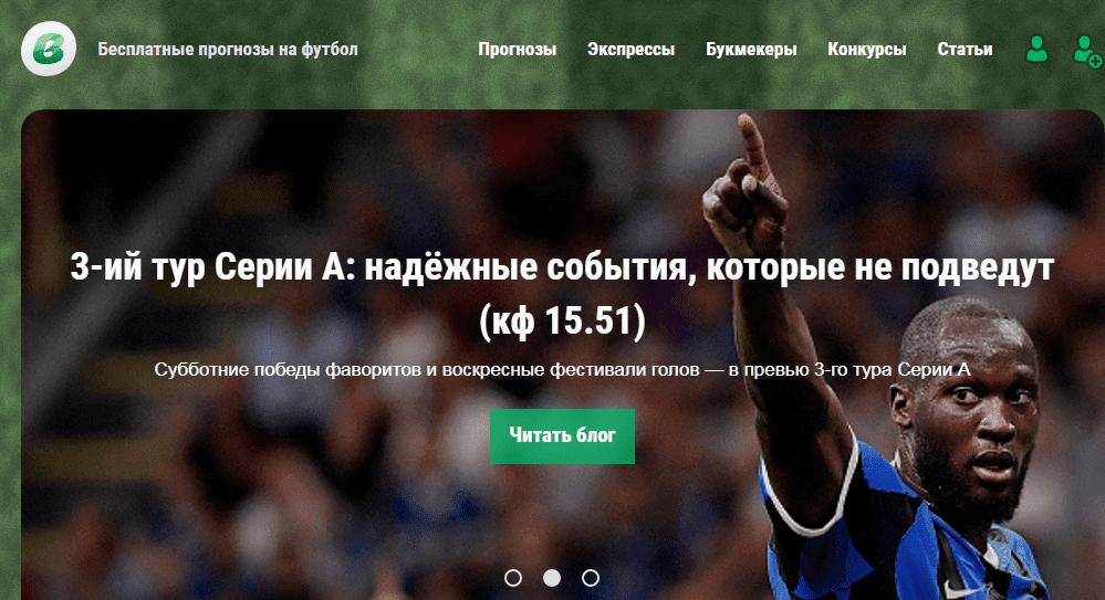 Коэффициенты прогнозов на спорт от аналитика https Vpliuse ru (Вплюсе ру)