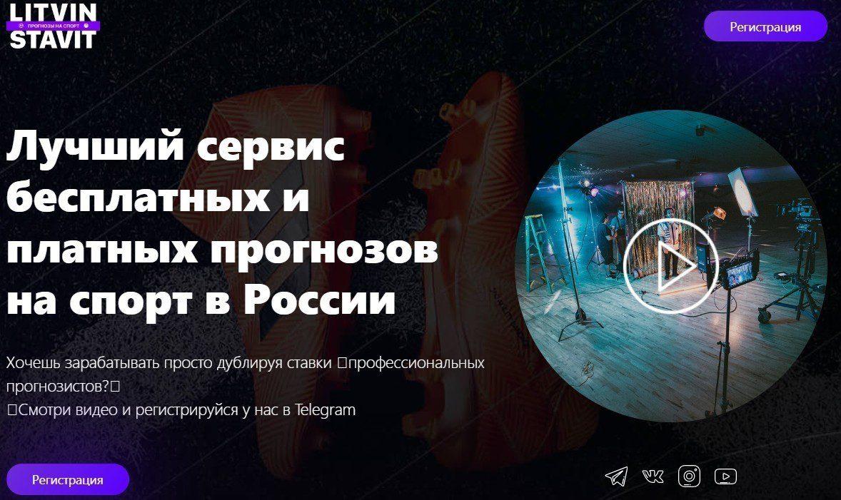 Главная страница сайта Литвин Ставит (Litvin Stavit)