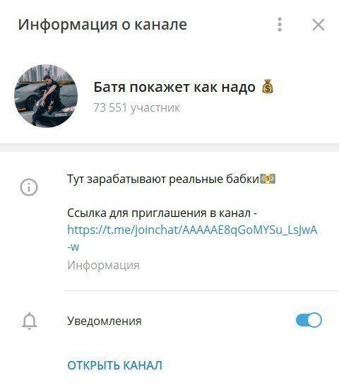 Отзывы о Телеграмм канале Масиса Овсепяна