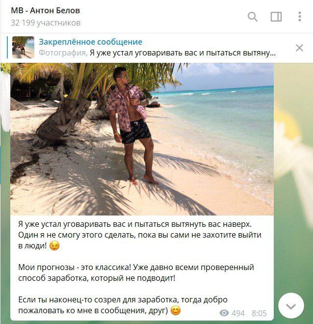 Телеграмм канал MB Антон Белов
