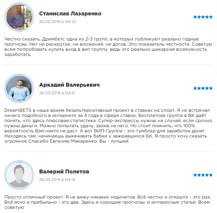 Отзывы о Dreambets и каппере Евгение Макаренко