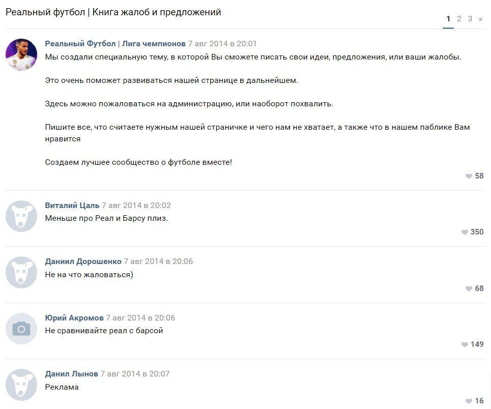 Отзывы о группе Реальный футбол в ВК (Refoot)