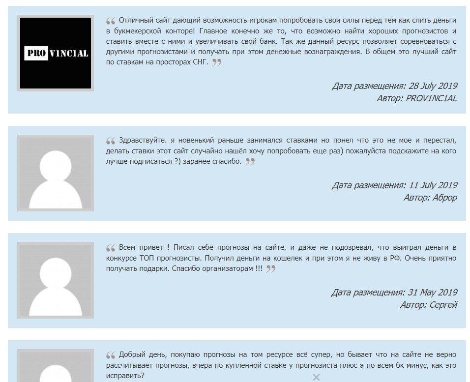 Отзывы о Kushvsporte (Куш в спорте)
