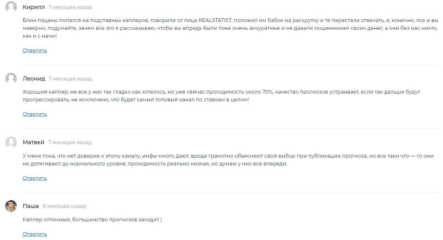 Отзывы о Realstatist и Дарье Никитиной