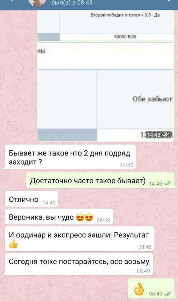 Отзывы о прогнозах на канале VangaBets в Telegram