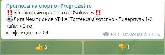 Ставки на спорт от Прогнозист (Prognozist) в Телеграмме