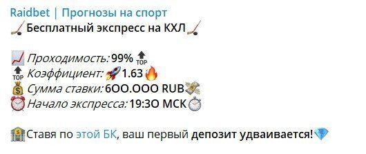 Коэффициенты и статистика прогнозов на спорт от Raidbet