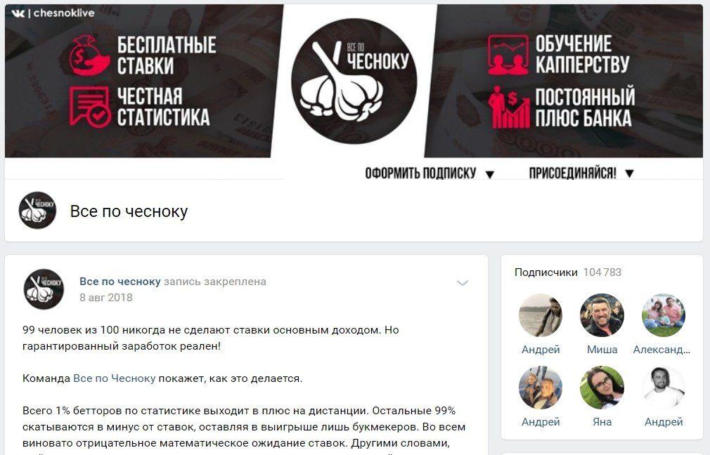 Отзывы о прогнозах от Все по чесноку в Телеграмме и ВК