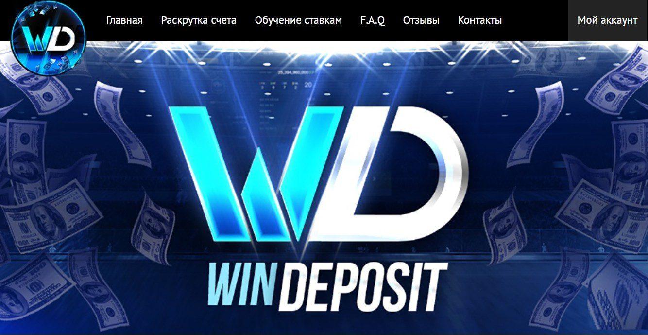 Главная страница сайта Win Deposit