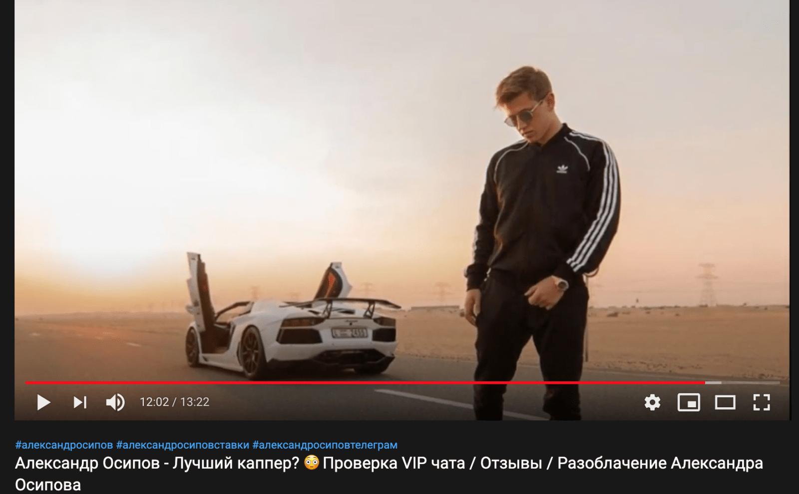 Обзор на мошенника Александра Осипова (Alexander Osipov live telegram)