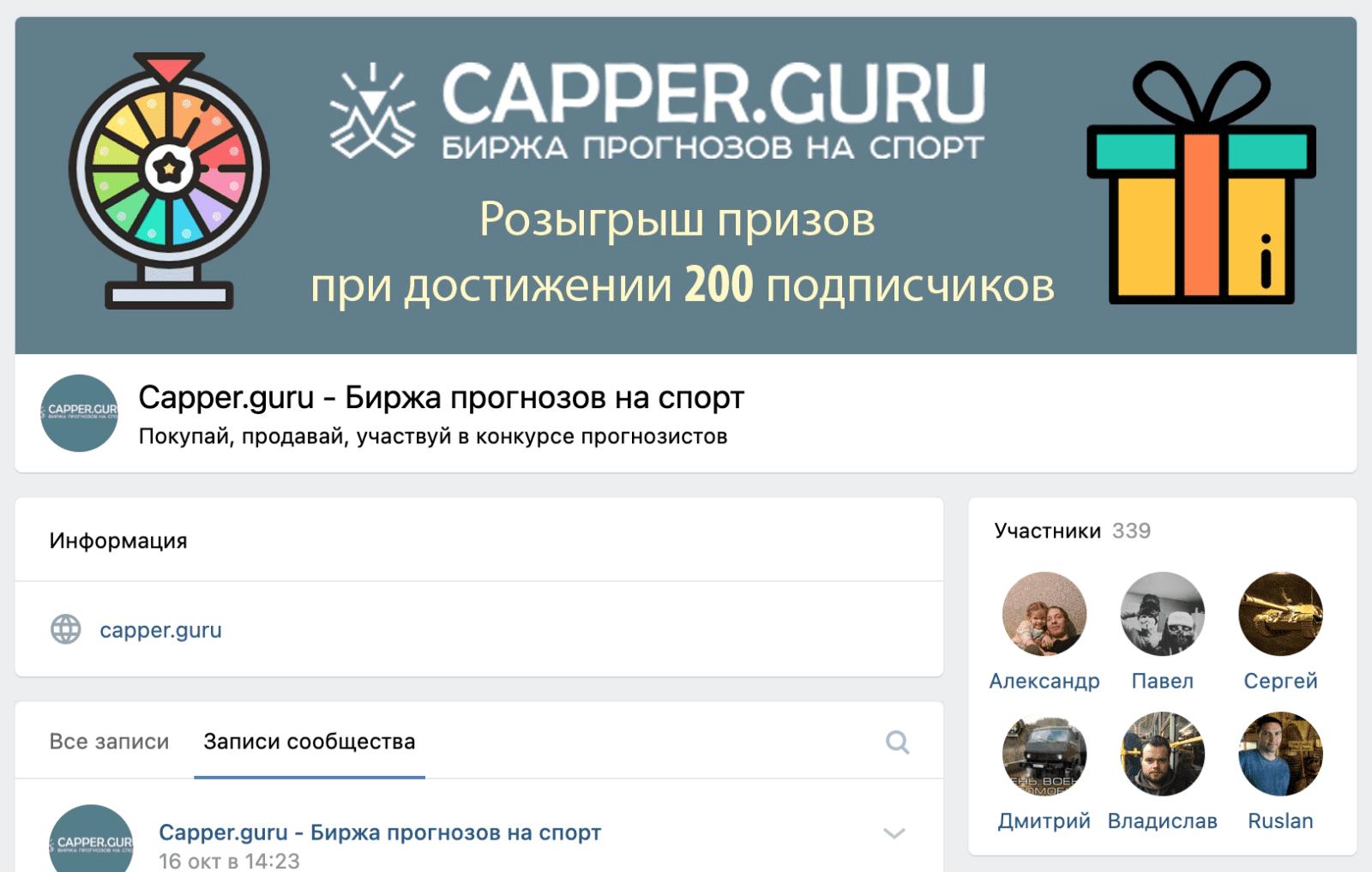 Группа ВК Capper.Guru