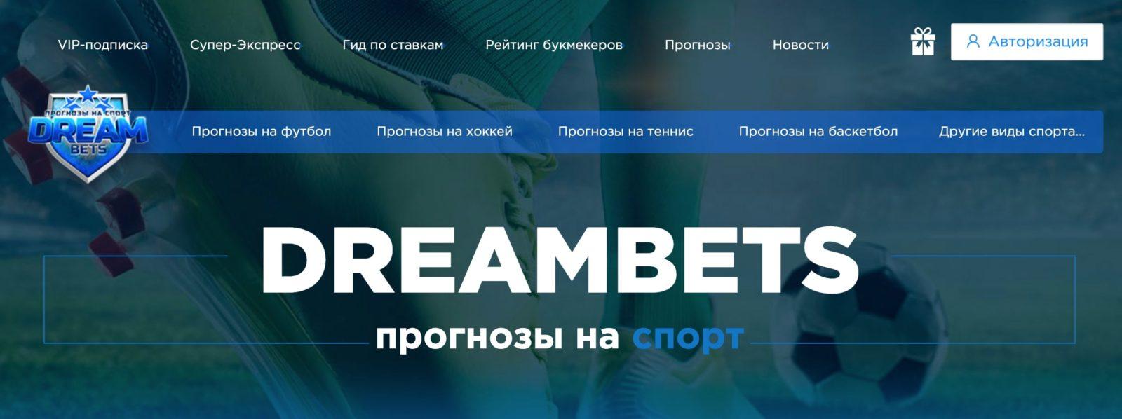 Главная страница сайта DreamBets.ru (Дримбетс)