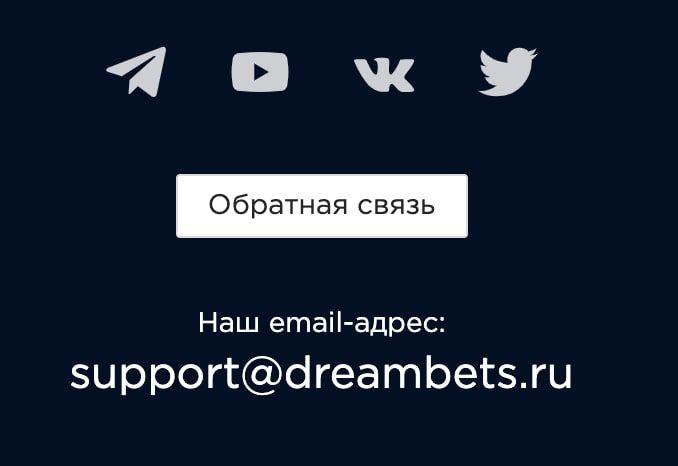 Обратная связь на сайта DreamBets.ru (Дримбетс)