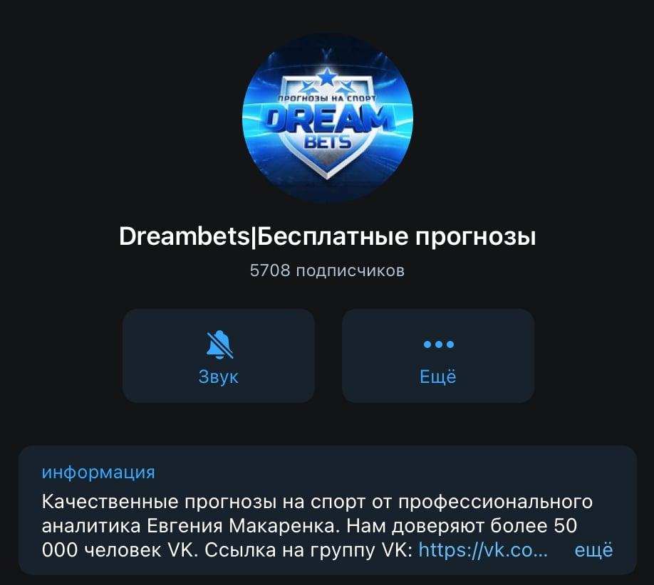 Телеграм канал проекта DreamBets.ru (Дримбетс)