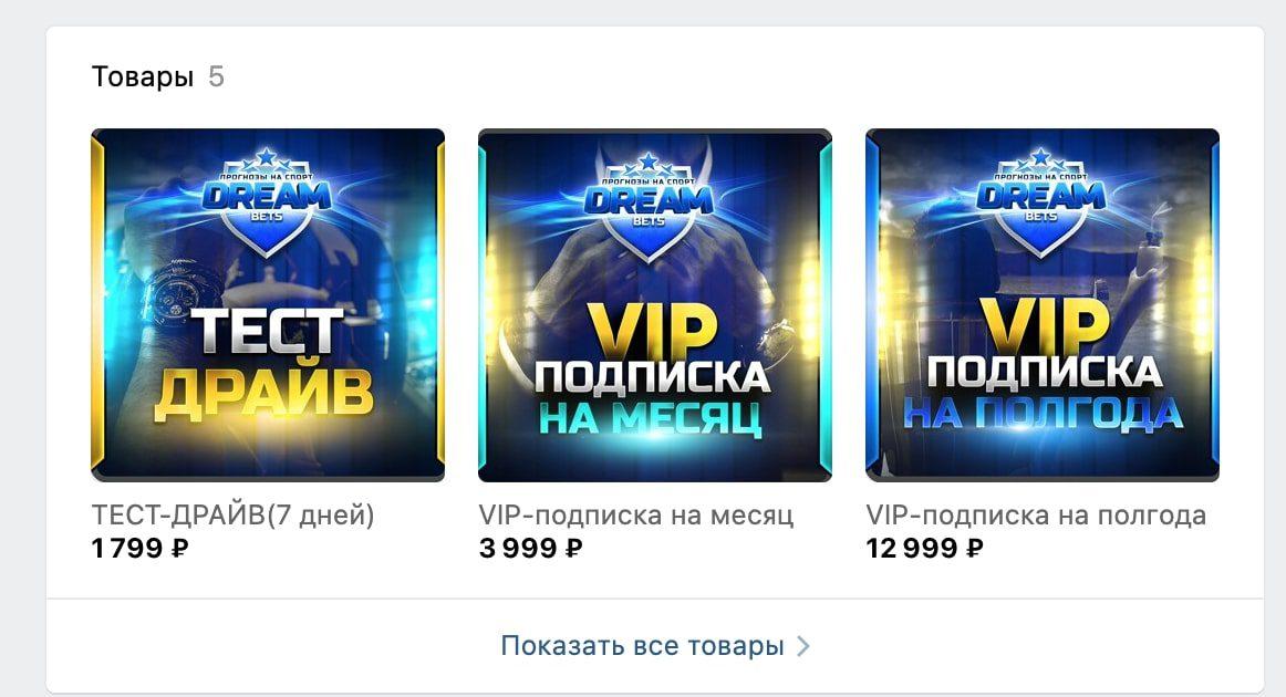 Ценовая политика каппера DreamBets.ru (Дримбетс)