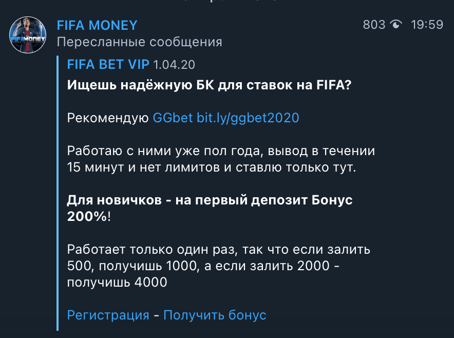 Реклама БК в Телеграм канале каппера Fifa Money