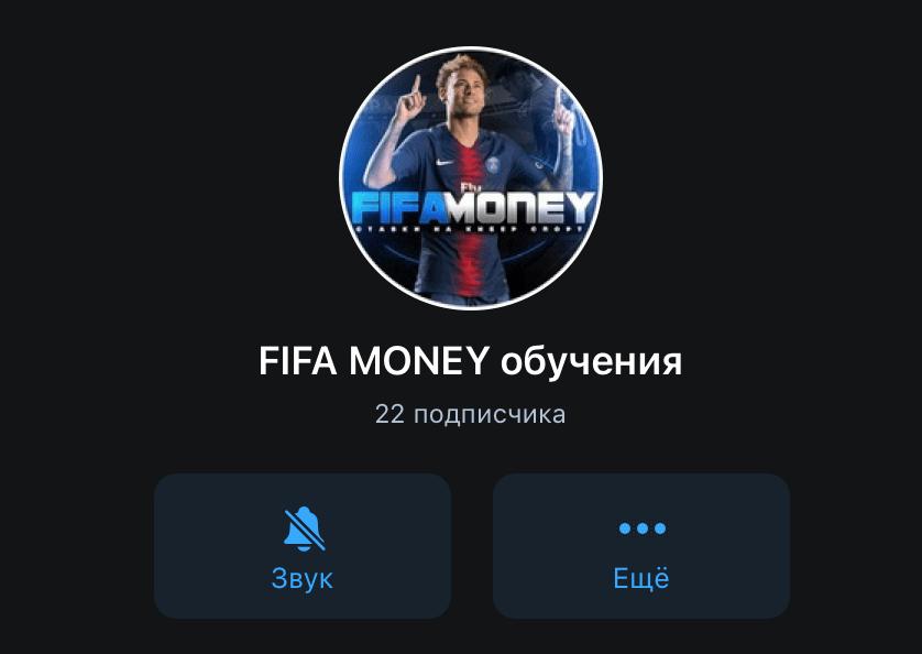 Телеграм канал обучение от каппера Fifa Money