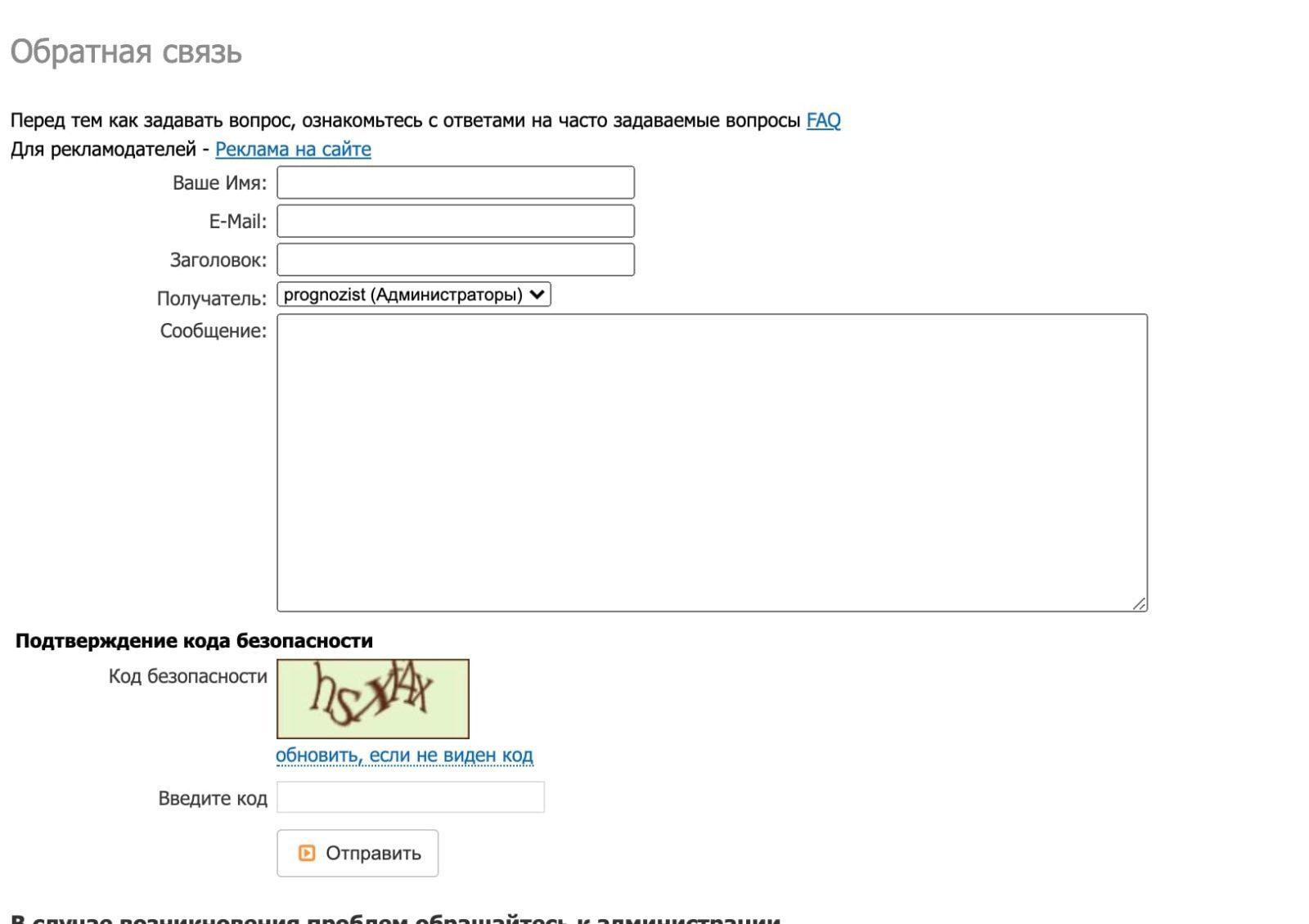 Обратная связь на сайте www Prognozist ru