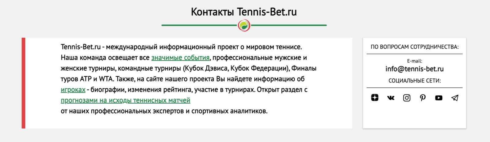 Контакты на сайте Tennis-bet.ru (Теннис Бет ру)