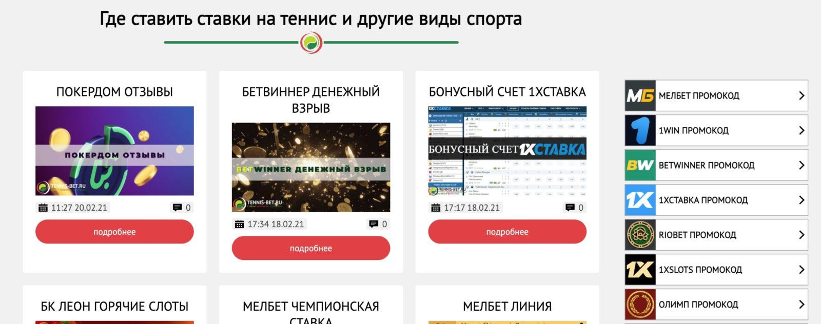 Реклама БК на сайте каппера Tennis-bet.ru (Теннис Бет ру)