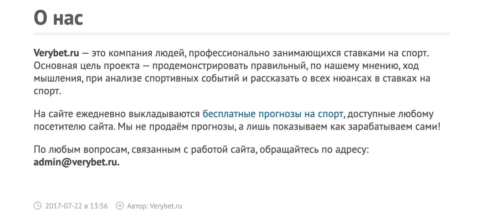 Текст о сайте https Verybet ru (Верибет)