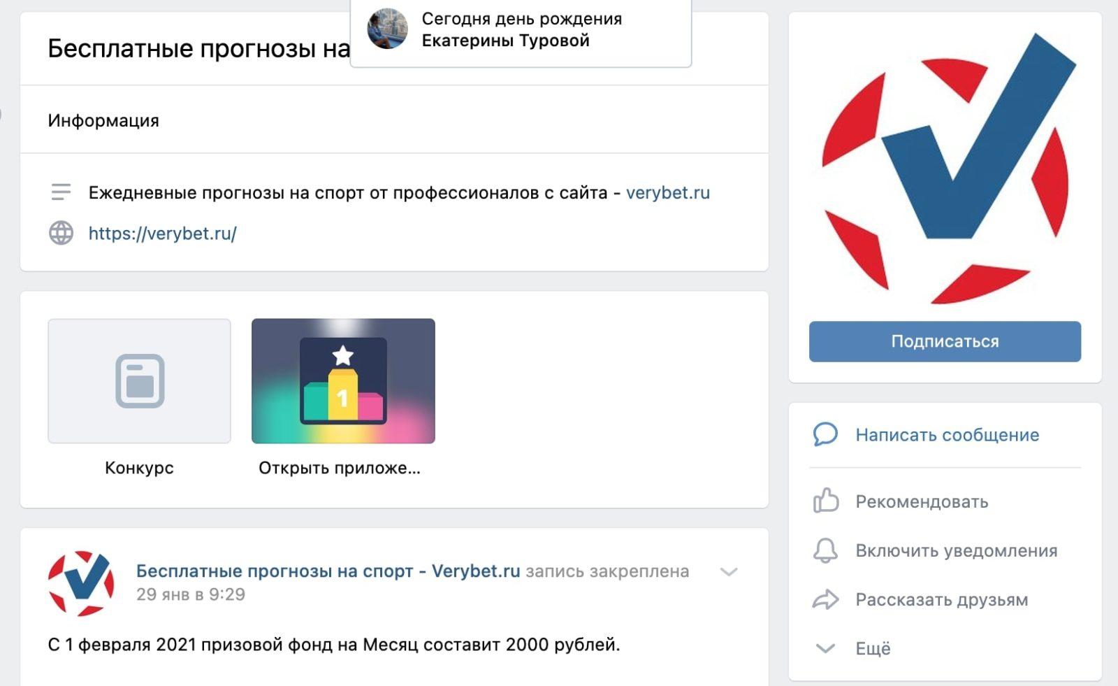 Группа ВК каппера https Verybet ru (Верибет)