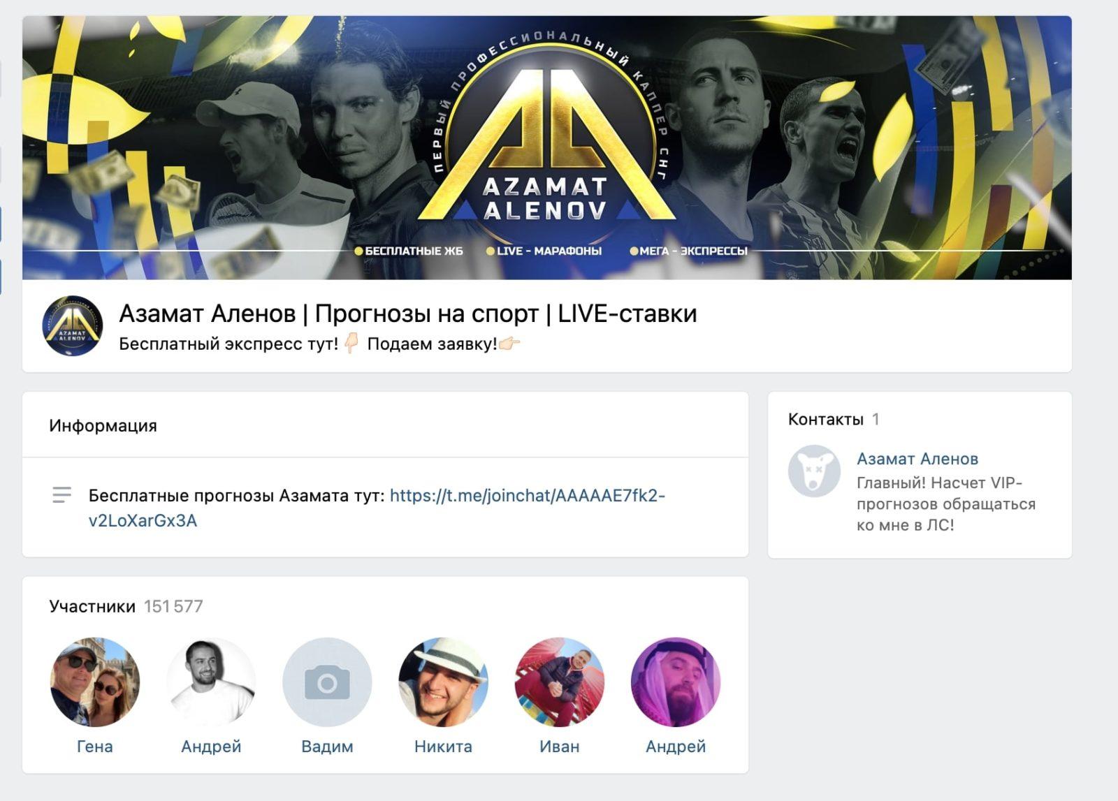 Первая группа ВК Азамата Аленова (Azamat Alenov)