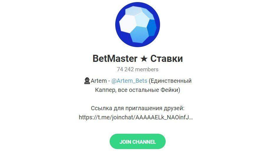 Отзывы о ставках от Betmaster в Телеграме