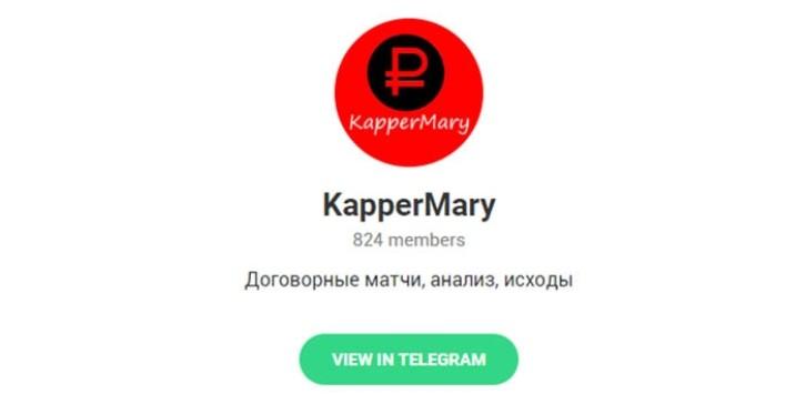Отзывы о каппере Мэри Джейн (KapperMary)