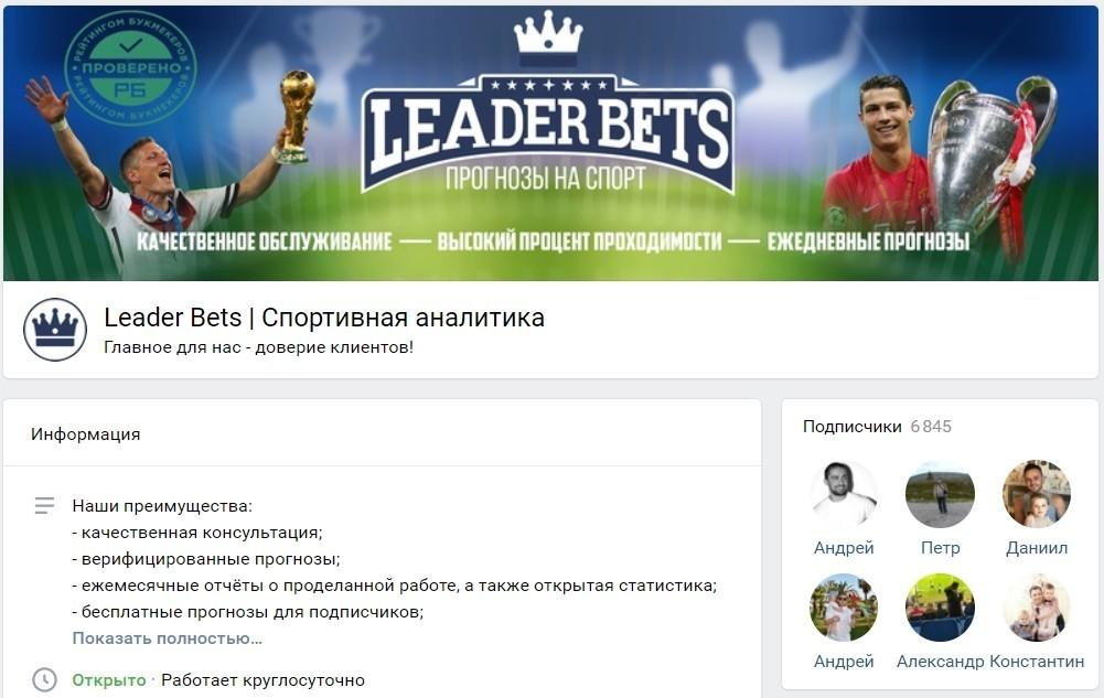 Отзывы о Leader Bet (Лидер Бет)
