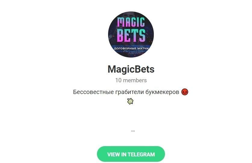 Отзывы о Magic Bets в Телеграме