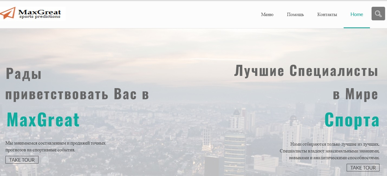 Главная страница сайта MaxGreat.ru