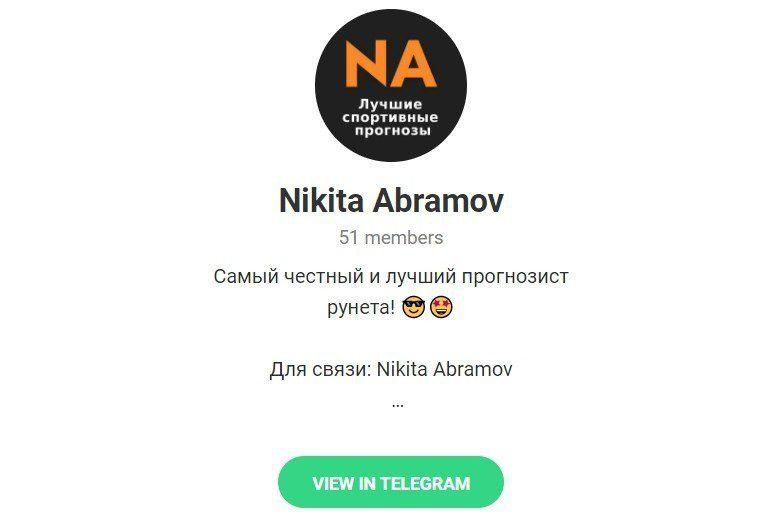 Отзывы о ставках на спорт от каппера Никиты Абрамова