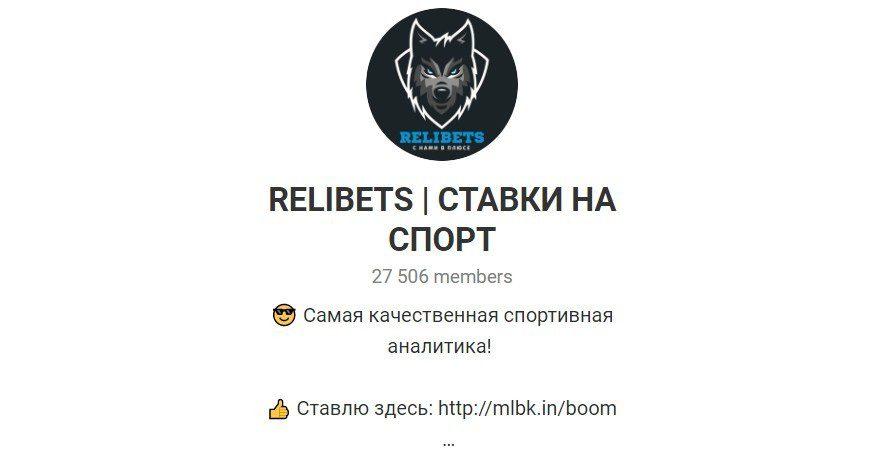 Отзывы о Relibets в Telegram и VK