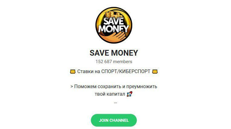 Телеграм канал Save Money (Сейв мани)