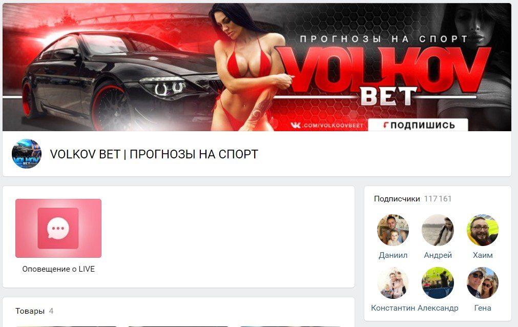 Отзывы о прогнозах на спорт от Volkov Bet