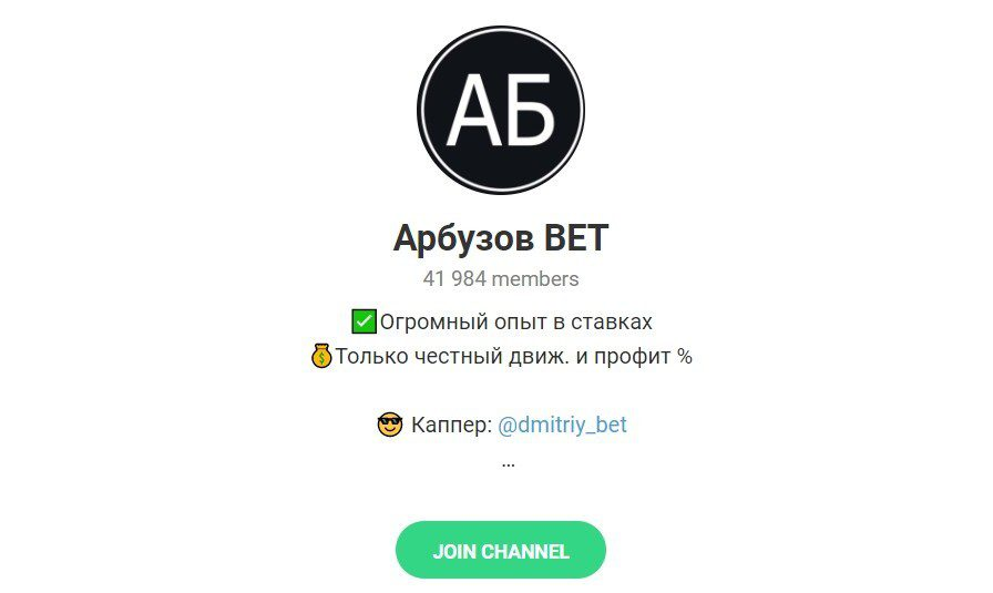 Отзывы о Арбузов Bet