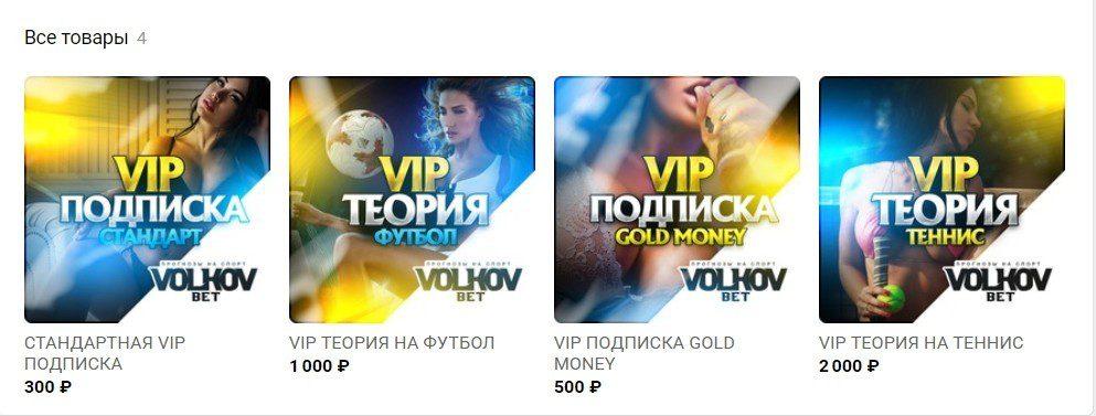 Цены за подписку на Volkov Bet