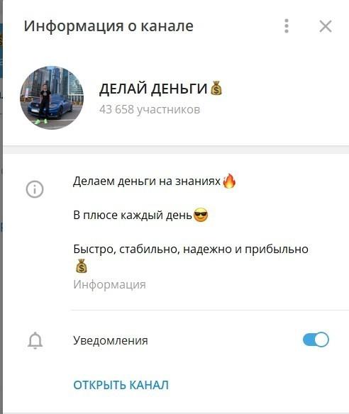 Телеграм канал Никиты Портнягина